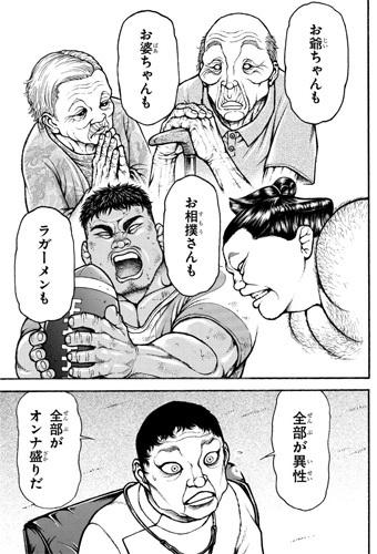 bakidou-100-21071403.jpg