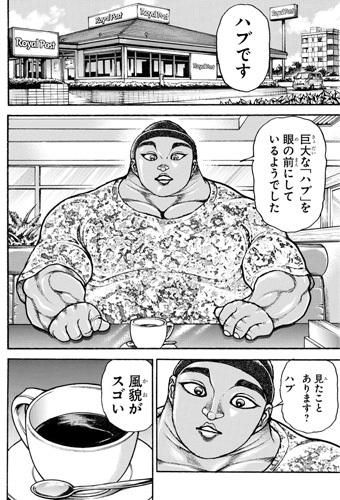 bakidou-101-21072901.jpg