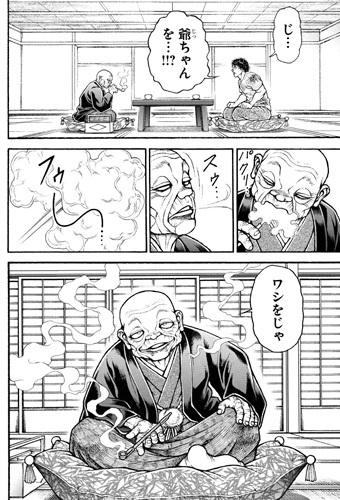 bakidou-105-21090903.jpg