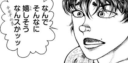 bakidou-105-21090904.jpg