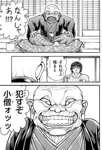 bakidou-105-21090905.jpg