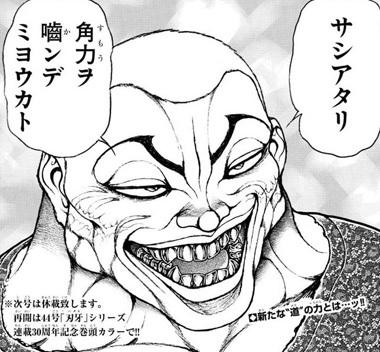 bakidou-106-21091606.jpg