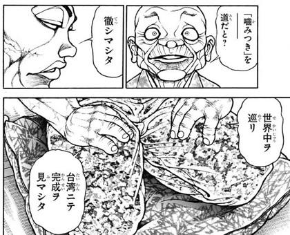 bakidou-106-21091607.jpg