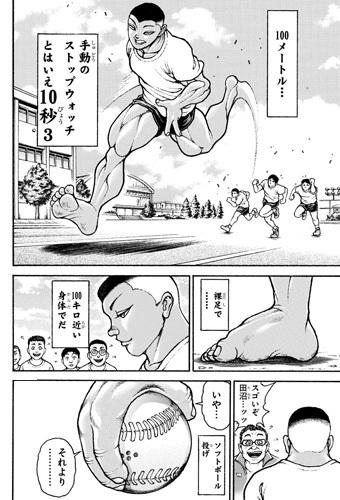 bakidou-93-21050604.jpg