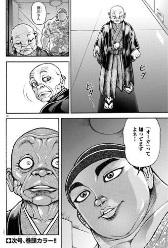 bakidou-98-21070103.jpg
