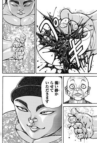 bakidou-99-21070801.jpg