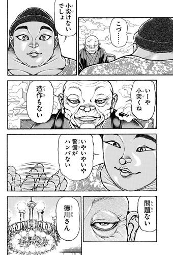 bakidou-99-21070805.jpg