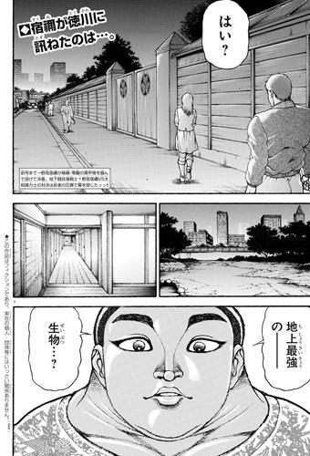 bakidou-99-21070807.jpg