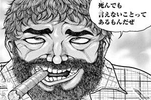 バキ道100話ネタバレ感想