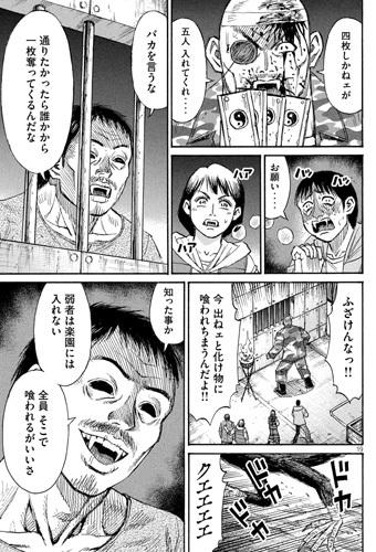 higanjima_48nichigo281-21042608.jpg