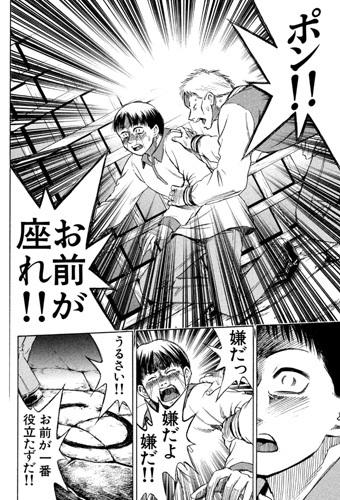 higanjima_48nichigo282-21051010.jpg