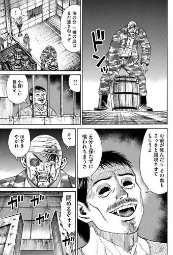higanjima_48nichigo282-21051011.jpg