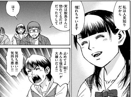 higanjima_48nichigo283-21051607.jpg
