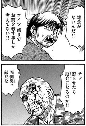 higanjima_48nichigo284-21052401.jpg