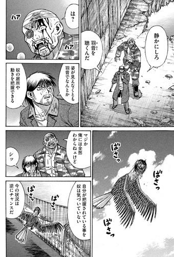 higanjima_48nichigo286-21061403.jpg