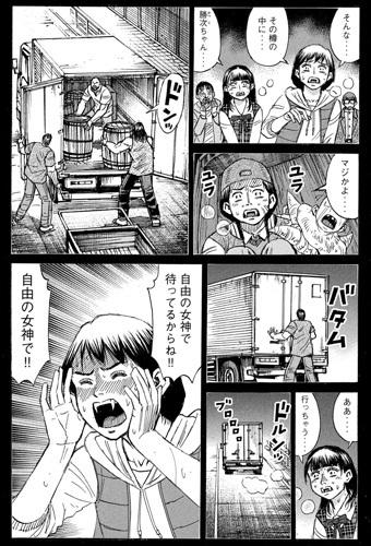 higanjima_48nichigo287-21062104.jpg
