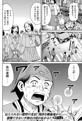 higanjima_48nichigo288-21062802.jpg