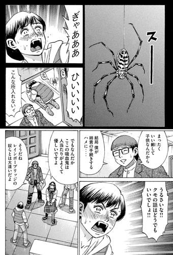 higanjima_48nichigo290-21071209.jpg