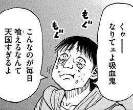 higanjima_48nichigo290-21071211.jpg