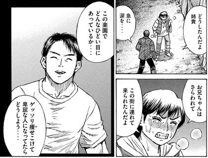 higanjima_48nichigo291-21072707.jpg