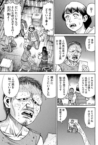 higanjima_48nichigo292-21080203.jpg