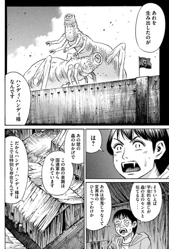 higanjima_48nichigo292-21080204.jpg