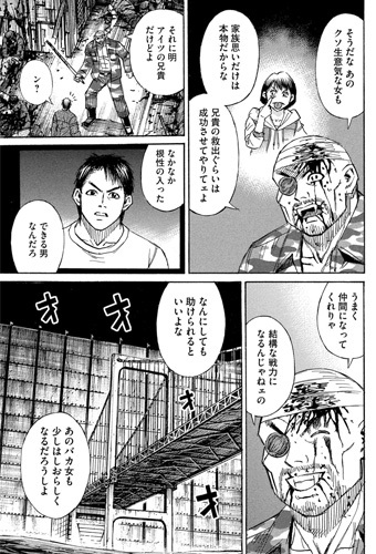 higanjima_48nichigo292-21080208.jpg