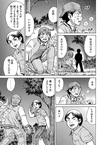 higanjima_48nichigo293-21081608.jpg