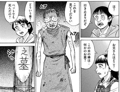 higanjima_48nichigo293-21081609.jpg