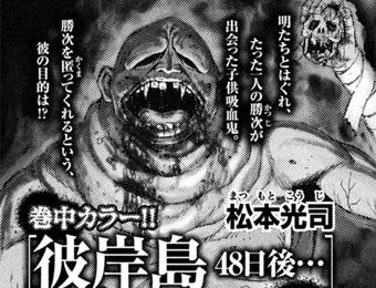 higanjima_48nichigo293-21081611.jpg