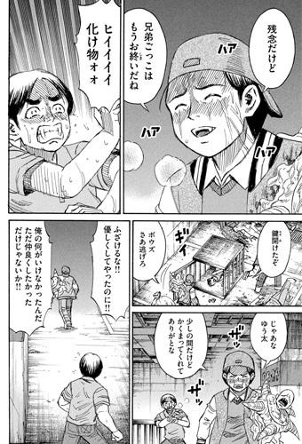 higanjima_48nichigo294-21082304.jpg