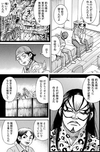 higanjima_48nichigo294-21082309.jpg
