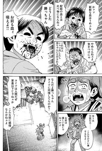 higanjima_48nichigo294-21082311.jpg
