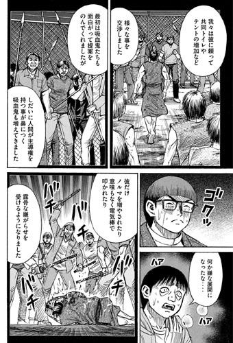 higanjima_48nichigo295-21083004.jpg