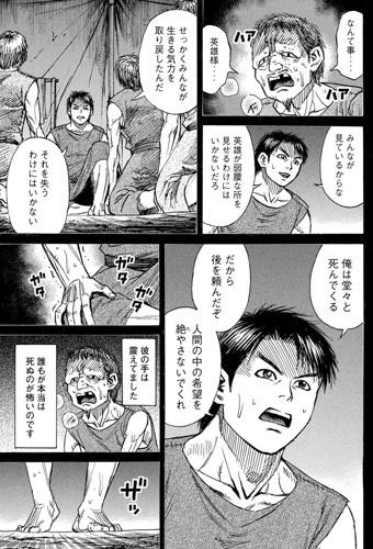higanjima_48nichigo295-21083006.jpg