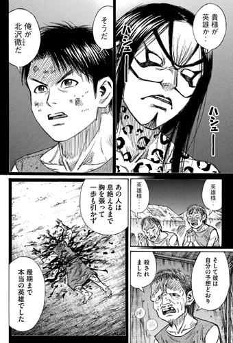 higanjima_48nichigo295-21083008.jpg