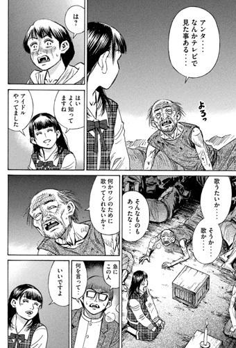 higanjima_48nichigo296-21090601.jpg