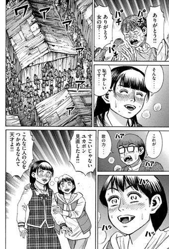 higanjima_48nichigo296-21090610.jpg