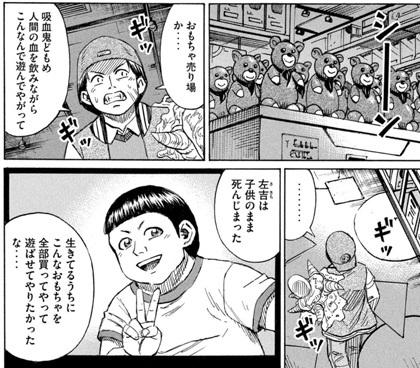 higanjima_48nichigo297-21092002.jpg