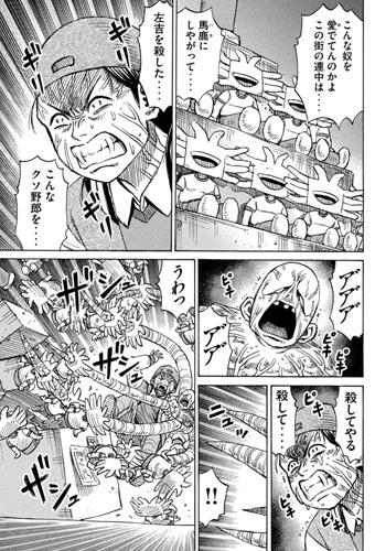 higanjima_48nichigo297-21092004.jpg