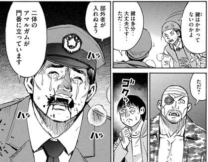 higanjima_48nichigo298-21092708.jpg