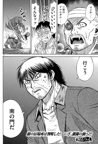 higanjima_48nichigo298-21092709.jpg