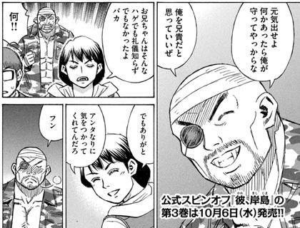 higanjima_48nichigo299-21100408.jpg