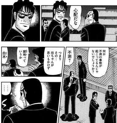 kaiji-249-21091301.jpg