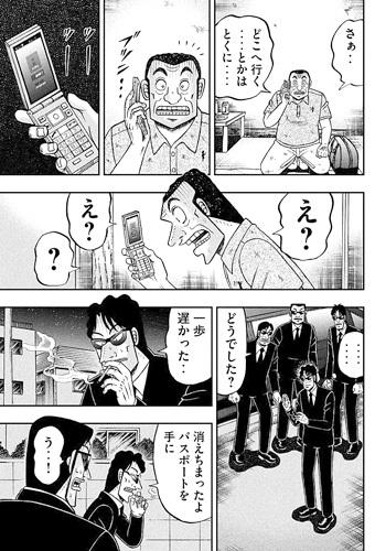 kaiji-260-17100904.jpg