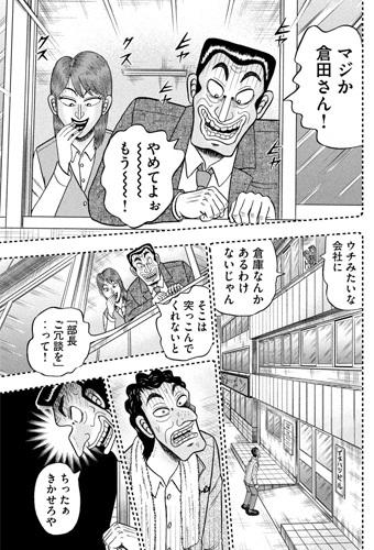 kaiji-384-21041202.jpg