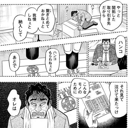 kaiji-384-21041203.jpg