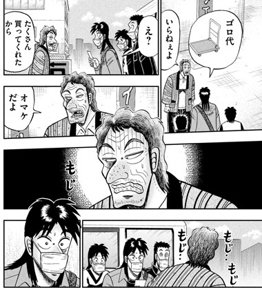 kaiji-385-21041901.jpg