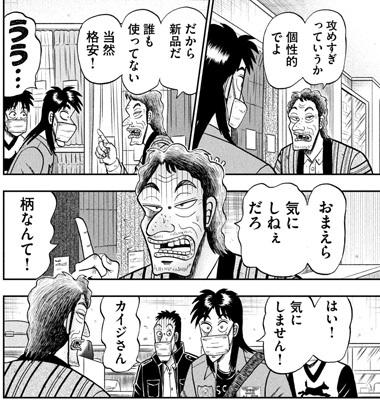 kaiji-385-21041905.jpg