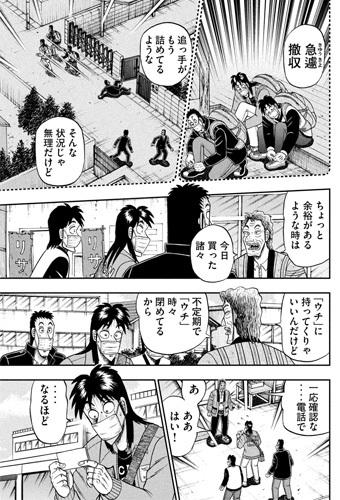 kaiji-386-21051003.jpg
